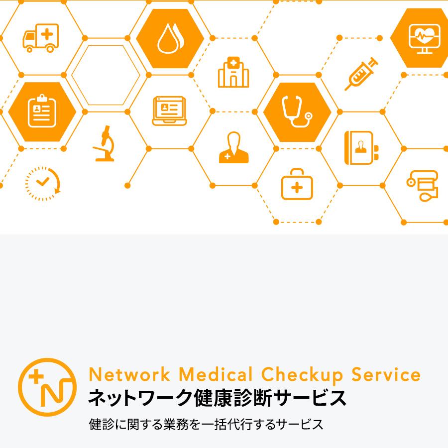 導入実績750社以上の健康診断代行サービス