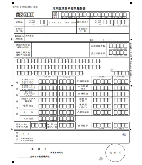 労基署報告のフォームでのダウンロード